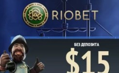 Казино Ріобет бездепозитний бонус
