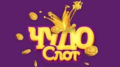 Онлайн казино Чудо Слот офіційний сайт