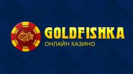 Онлайн казино Голдфішка офіційний сайт
