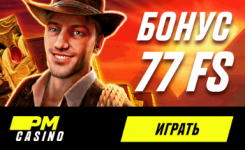 Бонус 77 фріспінів від ПМ Казино