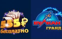 Онлайн казино Вулкан Гранд бонуси