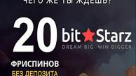 Офіційний сайт казино BitStarz