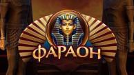 Ігровий клуб фараон