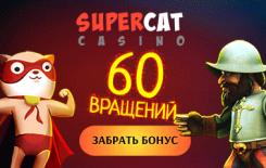 Фріспіни без депозиту в казино SuperCat