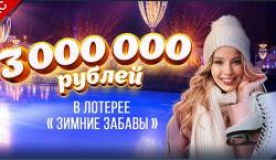 безкоштовна лотерея в клубі Вулкан