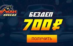 Казино Вулкан Перемога бонус 700 рублів