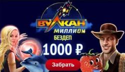 Бездепозитний бонус в казино Вулкан Мільйон