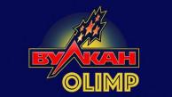 Офіційний сайт казино Вулкан Олімп