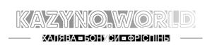 Kazyno.World - кращі онлайн казино